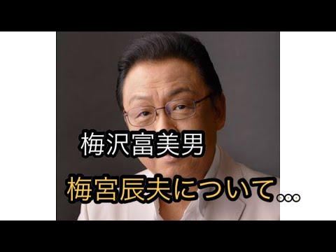 富美男 死ん だ 梅沢