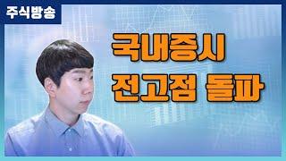 [주식] 국내증시 전고점 돌파! 현 시장 상황 및 대응…