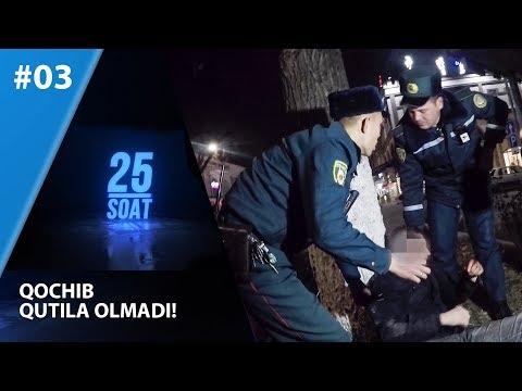 25 Soat 3-son Qochib Qutila Olmadi!  (08.03.2020)