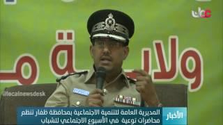 المديرية العامة للتنمية الاجتماعية بمحافظة ظفار تنظم محاضرات توعوية  في الأسبوع الاجتماعي للشباب