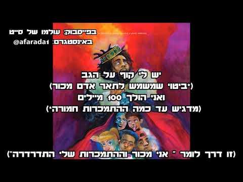 J. Cole - Kevin's Heart hebsub מתורגם