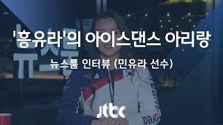 '흥유라의 아리랑' 민유라 선수 (2018.02.21)