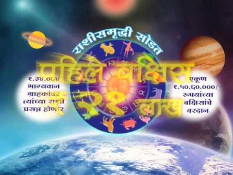 Maharashtra Rajya Lottery