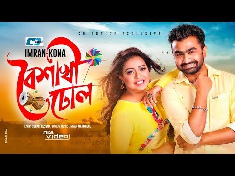 Boishakhi Bangla Dhol | IMRAN | KONA | Lyrical Video | Boishakhi Song 2017