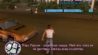ПРОХОЖДЕНИЕ GRAND THEFT AUTO VICE CITY / УБИЙСТВО НА ДОРОГЕ - ЧАСТЬ 16