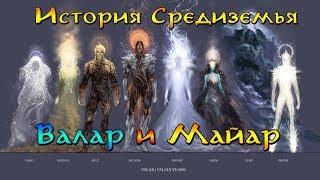 История мира Толкина - Валар и Майар | Средиземье / Сильмариллион / Властелин Колец