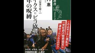 【紹介】サイクス=ピコ協定 百年の呪縛 新潮選書 (池内 恵)