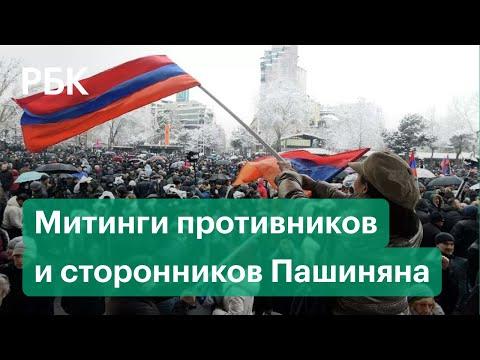 Что происходит в Армении: три митинга за день, извинения и обещания Пашиняна