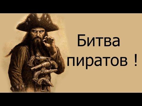 Битва пиратов !