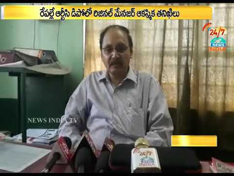 Guntur Distrci Regional Manager Suddenly Inspection In Repalle Rtc Depo_INDIA TV Telugu