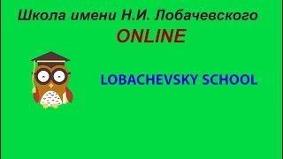 Средняя школа имени Лобачевского
