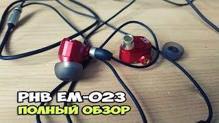 PHB EM-023 - обзор 4 драйверных гибридов