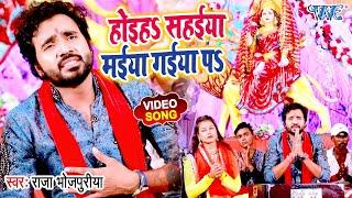 होइहs सहईया मईया गईया प I #Raja Bhojpuriya I #Video_Song_2020 I देवी गीत I Bhojpuri Song