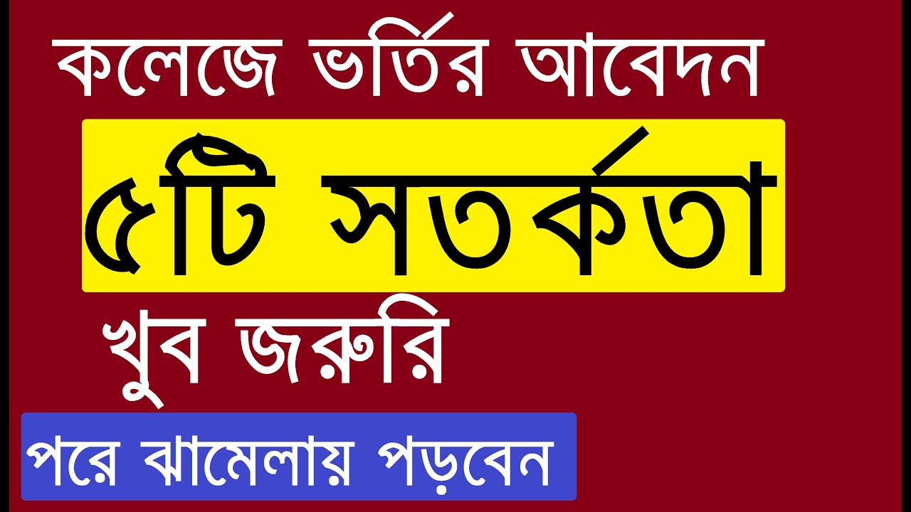 College Admission after SSC Results   Top college list of Dhaka   HSC  Admission