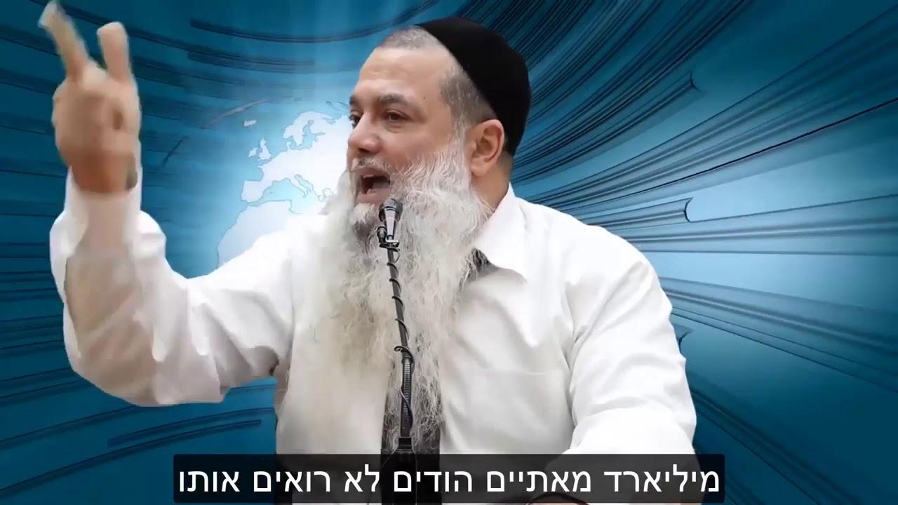 הרב יגאל כהן - מיליארד סינים אבל עליך עומד העולם! (כתוביות)