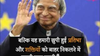 Apj Abdul Kalaam Best Thought In Hindi