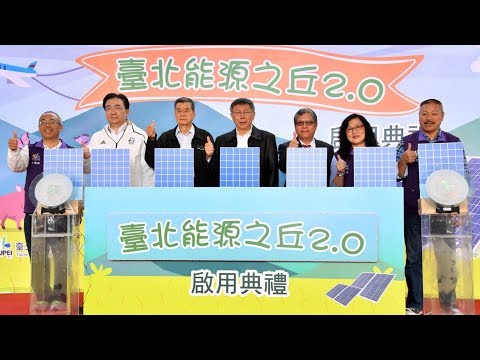 臺北能源之丘2 0啟用 柯文哲:打造再生能源兼顧遊憩功能的環境