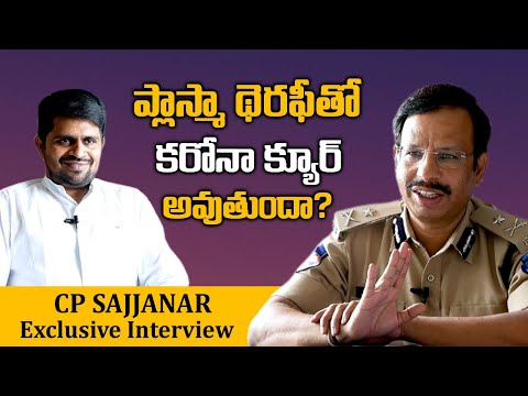 Cyberabad CP Shri VC Sajjanar IPS Awareness On Plasma Therapy    Exclusive Interview    Sumantv News