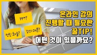 온라인 강의할 때 필요한 꿀TIP! | 콘텐츠 마케팅 …