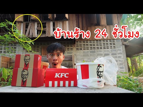 กิน KFC ในบ้านร้าง!! 24 ชั่วโมง    เจอของดี !!
