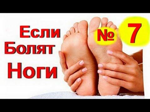 Боли в ногах – лечение болей в ногах народными средствами