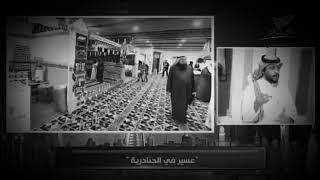 الأستاذ عبدالرحمن آل حامد يذكر نسب قبيلة عسير