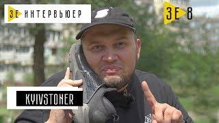 Kyivstoner. Зе Интервьюер. 18.07.2017