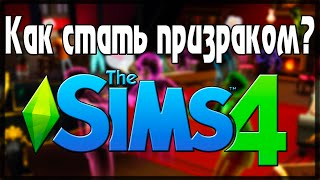 Как стать призраком в The Sims 4