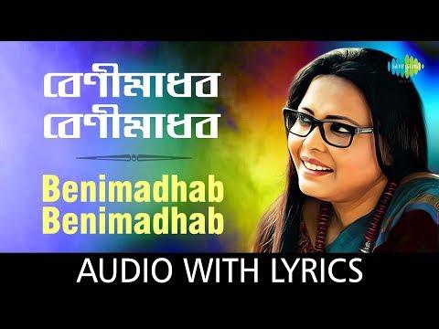 Benimadhab Benimadhab With Lyrics | Annya Haoa | Lopamudra Mitra | HD Song