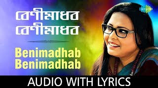 Benimadhab Benimadhab with lyrics | Annya Haoa | Lopamudra Mitra | HD Song