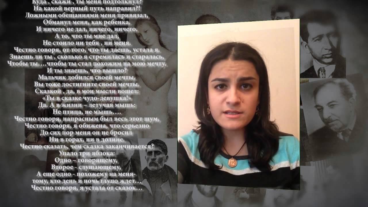 Девушка перевод на армянском