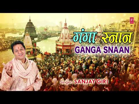 गंगा स्नान Ganga Snaan I Kumbh Mela 2018 Special,Latest Audio Song