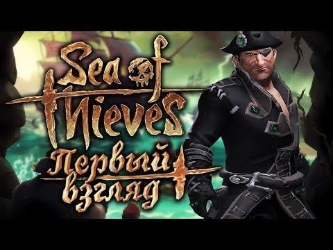 Пираты Карибского моря в поисках сокровищ - Sea Of Thieves (Закрытая бета) Часть 1