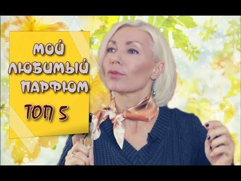 ☆Мой ЛЮБИМЫЙ Парфюм | ТОП 5 | Людмила Батакова | Over50