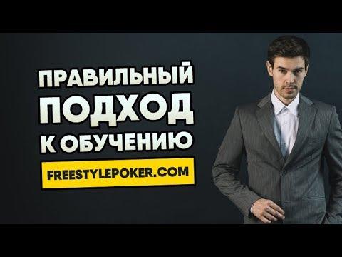 Правильный подход к обучению NL-100 PokerStars