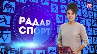 Радар спорт 21.09.2018
