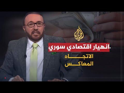 الاتجاه المعاكس - من المسؤول عن تدهور الاقتصاد السوري؟  - 22:59-2020 / 1 / 21