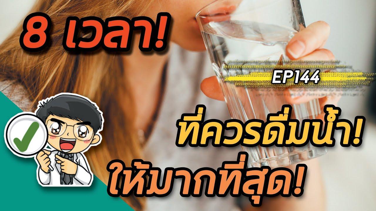 EP144 : 8 เวลาที่ควรดื่มน้ำมากที่สุด