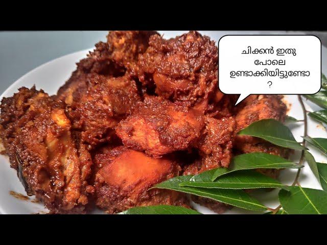 chicken roast chicken curry in malayalam deepas recipes #chickenroast