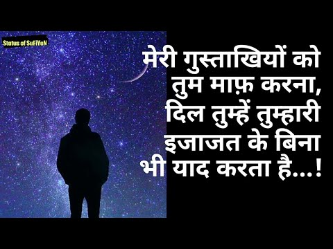 Sorry Shayari Status Quotes