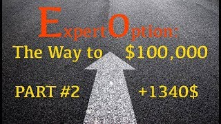 ExpertOption: The Way to $100,000 Part #2 +1340$