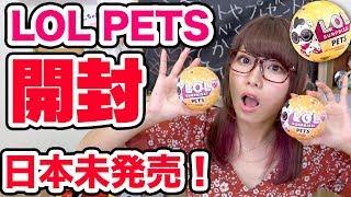 【 大流行】日本未発売!カプセルからかわいい人形が生まれる!L.O.Lサプライズ!ペット開封してみた!/LOL Surprise Pets Toys【おもちゃ】