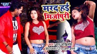 2019 का नया फ़ाड़ु रोमांटिक वीडियो - Marad Hayi Mirzapuri - Bhojpuri Superhit Song 2019 New