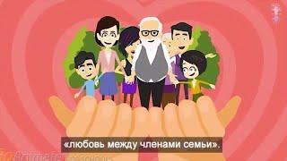видео Как сохранить крепкие отношения в браке, создать крепкую и  дружную семью?