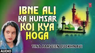 इब्ने अली का समसर  कोई क्या होगा ►Muharram  (Audio) || TINA PARVEEN || T-Series Islamic Music