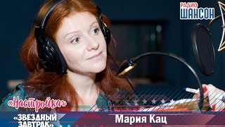«Звездный завтрак»: Мария Кац, певица