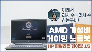 AMD 라이젠 7 탑재 가성비 게이밍 노트북! HP 파빌리온 게이밍 15 후기! 이래서 리사 수~ 리사 수~ 하는군요! [4K]