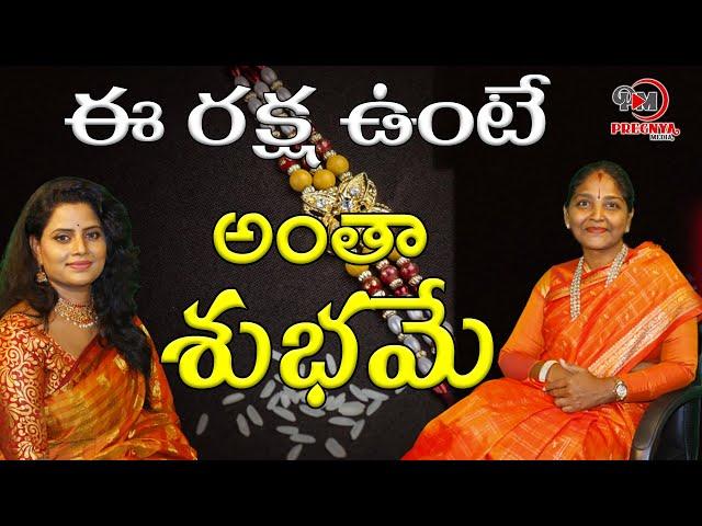 #Rakhi   Significance of Rakhi Purnima By Manjula Sri   Raksha Bandhan 2021   #PregnyaMedia