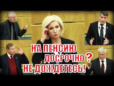 Единая Россия отказала россиянам досрочно выйти на пенсию!