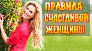 Михаил Лабковский  - ПРАВИЛА СЧАСТЛИВОЙ ЖЕНЩИНЫ